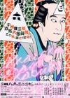 Akasaka200809b_handbill